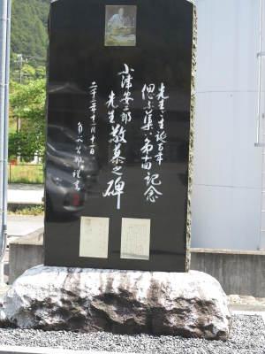 小津安二郎資料室の前に建つ敬慕の碑
