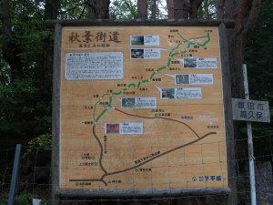 ゲートの近くに立つ小川路峠への案内板