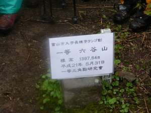 2009年の例会では六谷山に登山した。