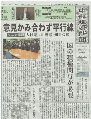 大村VS川勝知事会談を報じる新聞