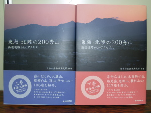 2冊の中央右寄りは御在所山、左の鋭峰は鎌ヶ岳