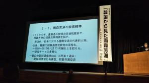 朴 花珍教授の講演