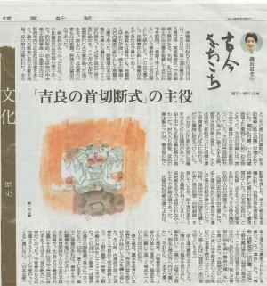 読売新聞スキャン