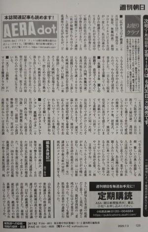 週刊朝日7/3号