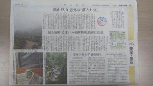 朝日新聞朝刊18面(2020.09.01)