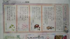 天白タウンニュースに掲載された作品