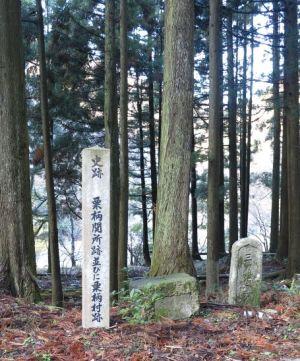 粟柄越関所跡の碑